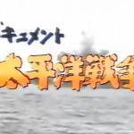taiheiyo_senso