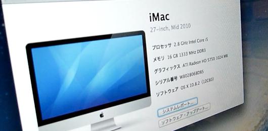 iMac 27inch, Mid 2010