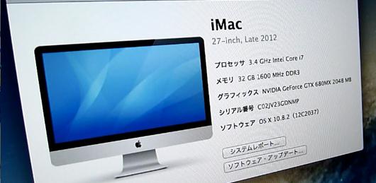 iMac 27inch, Late 2012