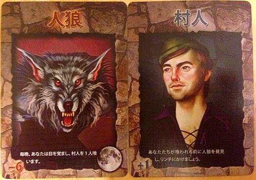 人狼と村人のカード