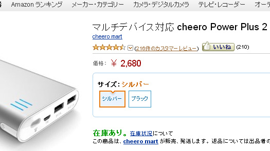 cheero-power-plus2の評価