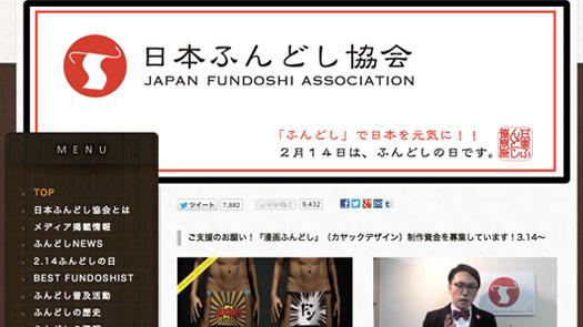 日本ふんどし協会