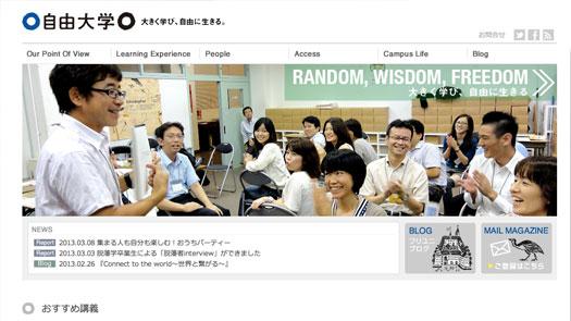 自由大学ホームページ
