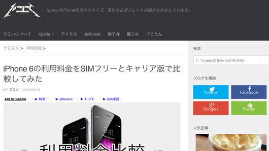 小出さんが運営スるブログdecoy's blog