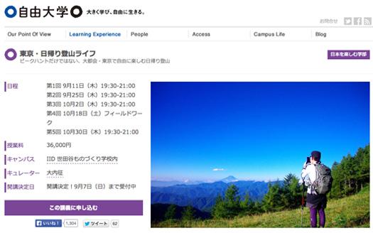 「東京・日帰り登山ライフ」ただいま募集中!9月7日締切!