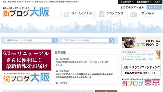 街ブログ大阪
