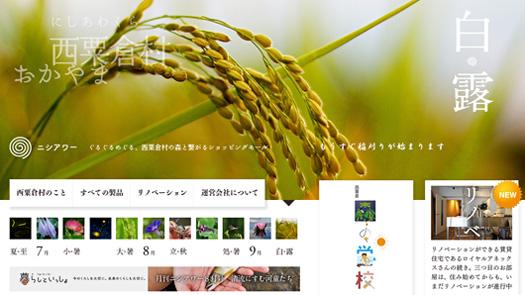 西粟倉村のホームページ