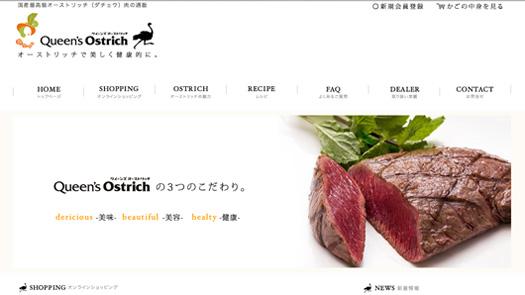 運営する国産最高級オーストリッチ(ダチョウ)肉の通販サイト