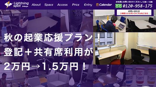 渋谷のコワーキングスペース「Lightning spot」