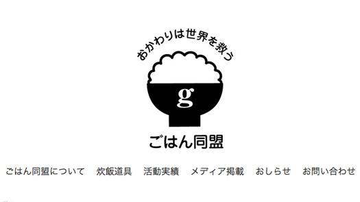 「ごはん同盟」のホームページ