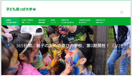 子ども原っぱ大学のホームページ