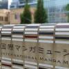 学校全体が漫画の図書館!「京都国際マンガミュージアム」